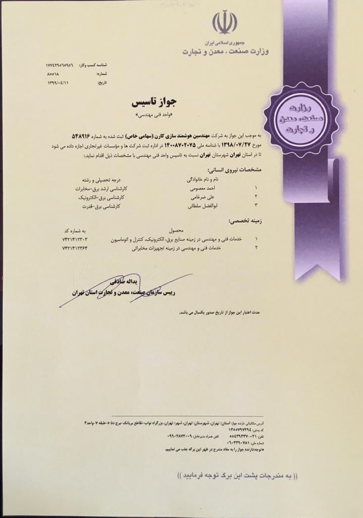 جواز خدمات شرکت مهندسین هوشمند سازی کارن