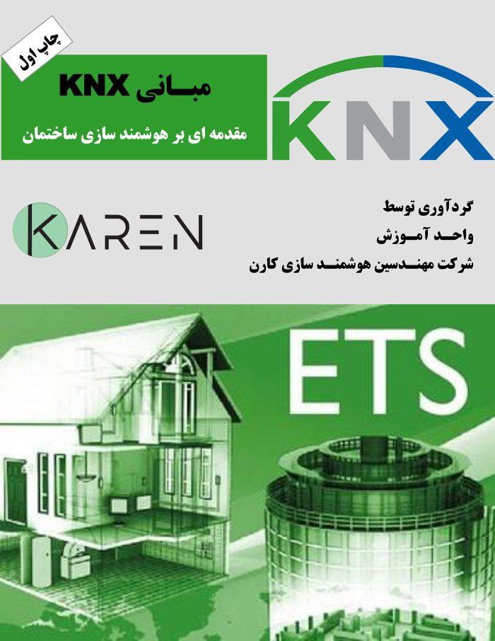 کاور کتاب هوشمند سازی ساختمان-کتاب مبانی KNX - کتاب مقدماتی KNX