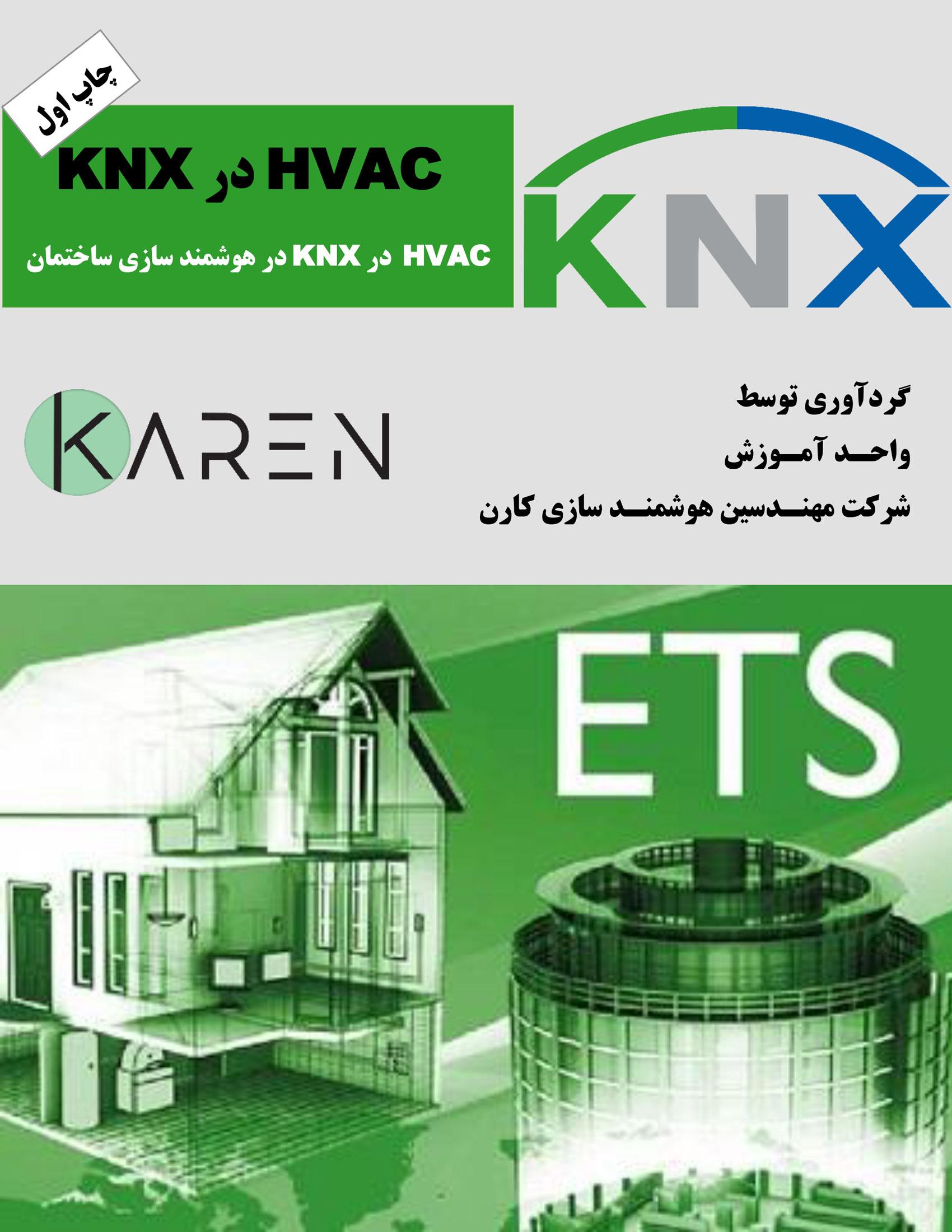کاور کتاب HVAC در هوشمند سازی ساختمان KNX - کتاب هوشمند سازی ساختمان HVAC