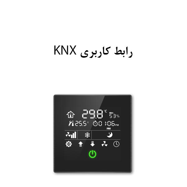 رابط-کاربری--knx