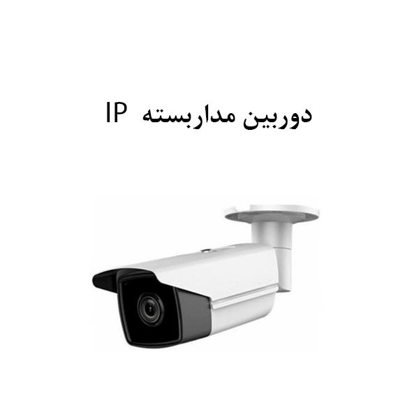 دوربین مداربسته ip کارن