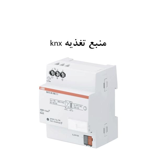 منبع-تغذیه-knx