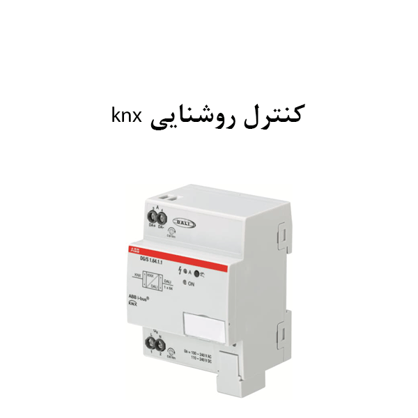 کنترل-روشنایی-knx