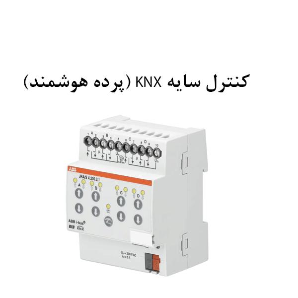 کنترل-سایه-KNX-(پرده-هوشمند)