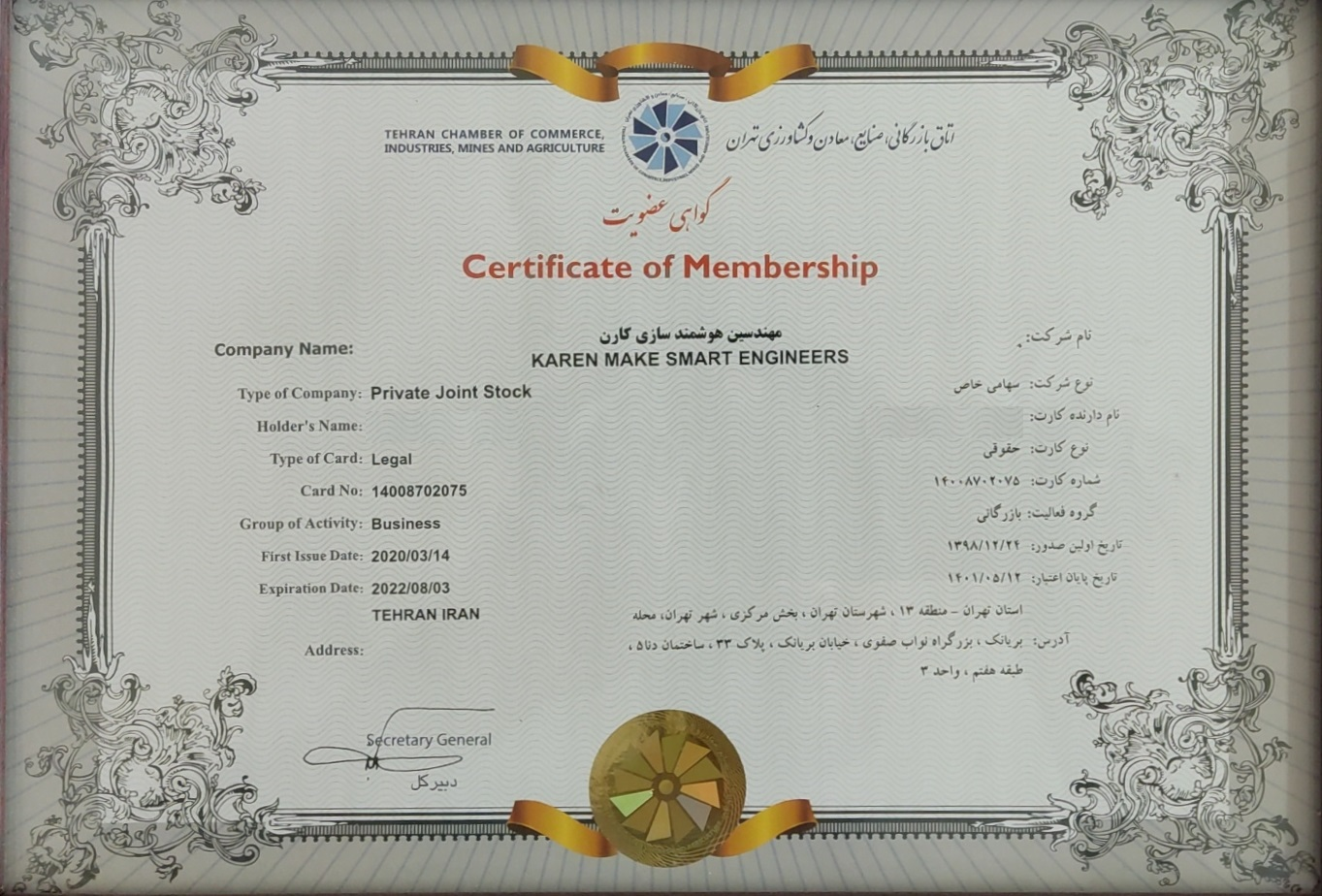 عضویت اتاق بازرگانی شرکت کارن